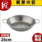 匠の技 鉄なべ 26cm(IH対応)【N】