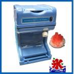 新品未使用●かき氷機●アイススライサーYN-128●ブルー