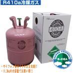 エアコンガス 新冷媒 R410A フロンガス 11.3kg クーラー ガス充填用 NRC