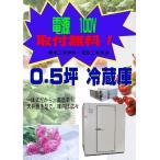 プレハブ冷蔵庫 0.5坪 100V 設置 販売 新品 中国地区限定 取付・送料無料