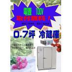 プレハブ冷蔵庫 0.7坪 100V 設置 販売 新品 中国地区限定 取付・送料無料