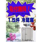 プレハブ冷蔵庫 1.5坪 設置 販売 新品 中国地区限定 取付・送料無料