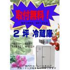 プレハブ冷蔵庫 2坪 設置 販売 新品 中国地区限定 取付・送料無料