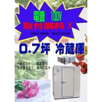 プレハブ冷蔵庫 0.7坪 100V 設置 販売 新品 四国地区限定 取付・送料無料