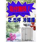 プレハブ冷蔵庫 2.5坪 設置 販売 新品 東海地区限定 取付・送料無料