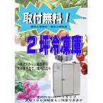 2坪 プレハブ冷凍庫 設置工事込 消費税込 送料無料