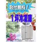 1坪 プレハブ冷凍庫 設置工事込 消費税込 送料無料