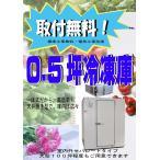 取付・送料無料 0.5坪 プレハブ冷凍庫 新品 中国地区限定