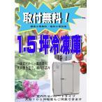 取付・送料無料 セパレート型 1.5坪 プレハブ冷凍庫 消費税込 関西地区限定