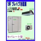 取付・送料無料 1坪プレハブ冷蔵庫 セパレート型 設置 販売 新品 関西地区限定