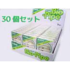 ベスタ バイオパイプ(1箱7本入り)×30箱