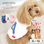 大きいサイズ Aワッペン もこもこボアパーカーベスト 3L〜6L ドッグウエア 小型犬 犬服  ANZUDOG あんずドッグ