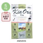 正規品 KiaOra キアオラ ドッグフード グラスフェッドビーフ&サーモン 5キロ 5kg ドライフード 全犬種 年齢対応