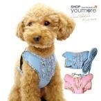 犬 ハーネス小花柄 パイピング 胸当て式 ハーネス  胴輪 リード付き トイプードル・ダックス・チワワ・ ヨーキー 用