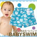 ベビー服 赤ちゃん 服 ベビー 水着 男の子 80 90 100 ベビースイムアニマル柄水遊び用おむつパンツ【トランクスタイプ】