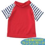 ハイネックボーダー半袖ラッシュガード 赤ちゃん 水着 ベビー スイミング 日本製ラッシュガード Tシャツ チャックルベビー