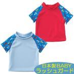 【送料無料】ハイネックイカリ柄半袖ラッシュガード赤ちゃん 水着 ベビー スイミング 日本製ラッシュガード Tシャツ チャックルベビー
