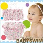 ベビー服 赤ちゃん 服 ベビー 水着 女の子 80 90 100 小花柄フリル水遊び用おむつパンツビキニセット