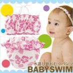 ベビー服 赤ちゃん 服 ベビー 水着 女の子 80 90 100 ハイビスカス柄フリル水遊び用おむつパンツビキニセット