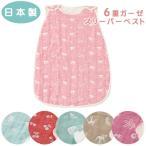 ベビー服 赤ちゃん 服 ベビー スリーパー ガーゼ 男の子 女の子 日本製クリームガーゼ 6重ガーゼスリーパー