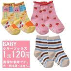 ベビー服 赤ちゃん 服 ベビー 靴下 男の子 女の子 ベビークルーソックス【1足単品販売】※色・デザインは選べません