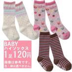 ベビー服 赤ちゃん 服 ベビー 靴下 女の子 ベビーハイソックス【1足単品販売】※色・デザインは選べません