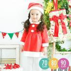 ベビー服 赤ちゃん 服 ベビー ワンピース 女の子 70 80 90 クリスマス コスプレ サンタさんワンピース帽子セット