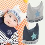 *ボンシュシュ*とんがり星柄帽子【42-44cm・44-46cm】 新生児 帽子 赤ちゃん キャップ 星柄出産お祝い ギフト チャックルベビー