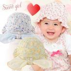 ベビー服 赤ちゃん 服 ベビー 帽子 女の子 *スウィートガール*後ろ日よけ付き小花柄帽子【46-48CM】【48-50CM】