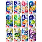 キリン 氷結12種飲み比べバラエティ350ml×24本(定番9種+旅する氷結3種)