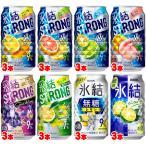 キリン 氷結ストロング8種飲み比べバラエティ350ml×24本(定番ストロング5種+巨峰+ゆず+ライチ)