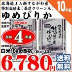 北海道JA新すながわ 特別栽培米(高度クリーン米) ゆめぴりか 白米5kg×2袋(白米10kg) 令和元年産