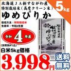 北海道JA新すながわ 特別栽培米(高度クリーン米) ゆめぴりか 白米5kg 令和元年産
