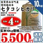 佐賀県白石町産 特別栽培米 七夕コシヒカリ 玄米10kg(精米方法お選びいただけます) 平成29年産 新米