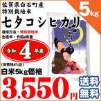 佐賀県白石町産 特別栽培米 七夕コシヒカリ 白米5kg 平成29年産 新米