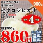 佐賀県白石町産 特別栽培米 七夕コシヒカリ 白米840g お試しメール便 平成29年産 新米