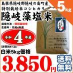 お米 5kg 隠岐藻塩米コシヒカリ(特別栽培米) 島根県隠岐の島産 白米5kg 平成28年産 送料無料