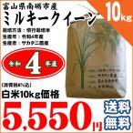 お米 10kg ミルキークイーン 富山県南砺市 サカタニ農産 白米10kg 平成28年産 送料無料