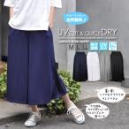 ガウチョパンツ 体型カバー レディースファッション UVカット 吸汗速乾 ワイド フレア パンツ キュロット ガウチョ パンツ ゆったり 大きいサイズ