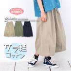 【半額以下セール】キュロット ガウチョ パンツ スカーチョ 大きいサイズ 体型カバー 大人 ナチュラル 綿 コットン100% サラ軽 ボリューム キュロット