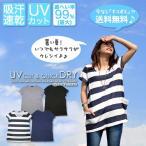 《今だけ半額以下62%OFF》UVカット 吸汗速乾 汗をかいてもスグ乾く チュニック Tシャツ ゆるラインがカワイイ 大きいサイズ 〔M/L/LL〕 送料無料