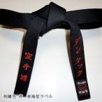 【東海堂空手帯】並黒帯:帯幅4.0cm・長さ250cm〜280cm