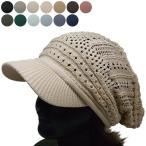 【単色】 サマーニット  コットン  メッシュ デザイン編み ニットキャスケット DIGZHAT つば付きニットキャップ ニット帽 帽子 メンズ レディース