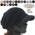 【MIXカラー】【送料無料】サマーニット コットンニットキャスケット 綿 帽子 つば付きニット帽 ニットキャップ ビーニー フリーサイズ 無地 メンズ レディース