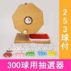 300球用 木製ガラポン抽選器 国産 抽選球253個付(金・銀玉入り) / ガラガラ・福引・抽選会