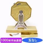 1000球用 高級タイプ木製ガラポン[ガラガラ]福引抽選器[抽選機]
