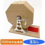 2500球用 低価格タイプ木製ガラポン[ガラガラ]福引抽選器[抽選機]