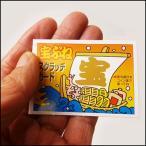 宝船 スクラッチカード(10枚) / くじ 福引 抽選会