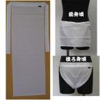 男性和服, 着物 - ふんどし 白 送料無料