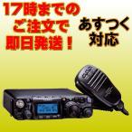 FT-817ND 八重洲無線  1.9MHz-430MHz オールモード 5W